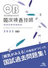 クエスチョン・バンク 臨床検査技師2022 5月27日発売!