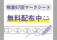 【無料】マークシート配布中【第67回臨...